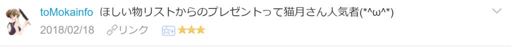 f:id:necozuki299:20180218154235p:plain