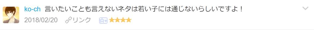 f:id:necozuki299:20180220213128p:plain