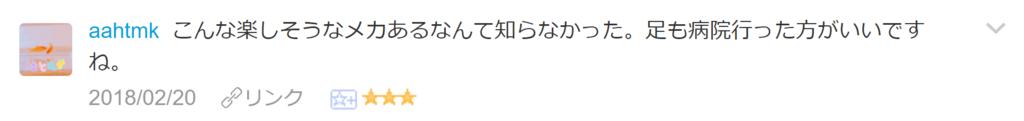 f:id:necozuki299:20180221205827p:plain