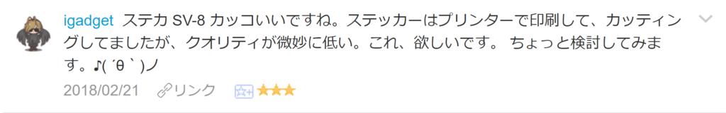 f:id:necozuki299:20180221205849p:plain
