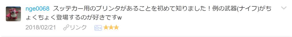 f:id:necozuki299:20180221205852p:plain