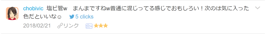 f:id:necozuki299:20180221205855p:plain
