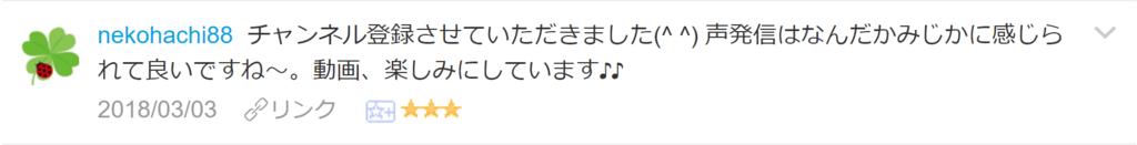 f:id:necozuki299:20180304115614p:plain