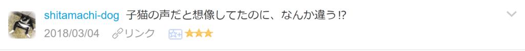 f:id:necozuki299:20180304115635p:plain