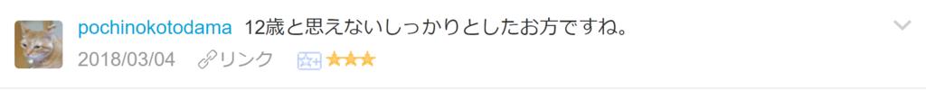 f:id:necozuki299:20180304115637p:plain