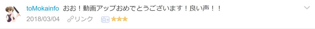 f:id:necozuki299:20180304115641p:plain