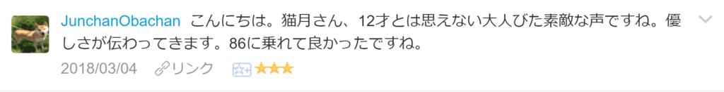 f:id:necozuki299:20180304115647p:plain