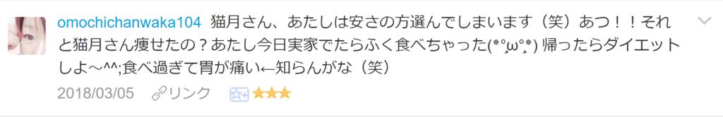 f:id:necozuki299:20180306002943p:plain