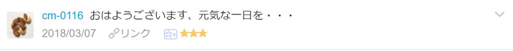 f:id:necozuki299:20180307232522p:plain