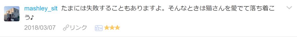 f:id:necozuki299:20180307232525p:plain