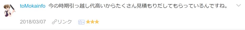 f:id:necozuki299:20180307232534p:plain