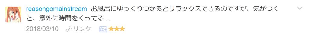 f:id:necozuki299:20180311224659p:plain