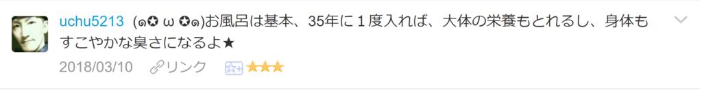 f:id:necozuki299:20180311224702p:plain