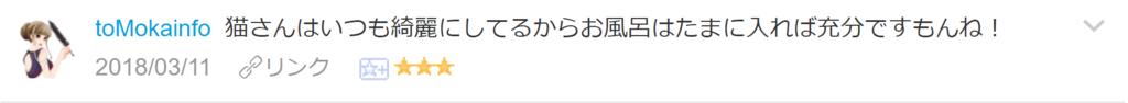 f:id:necozuki299:20180311224711p:plain