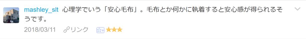f:id:necozuki299:20180312193153p:plain