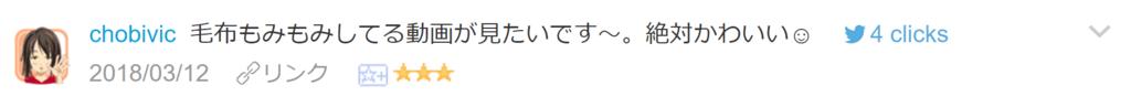 f:id:necozuki299:20180312193159p:plain