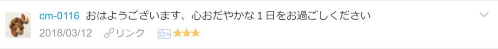 f:id:necozuki299:20180312193202p:plain