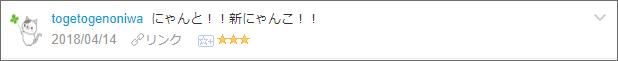 f:id:necozuki299:20180414233251p:plain
