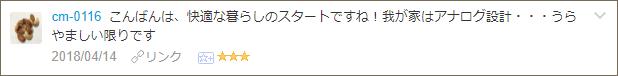 f:id:necozuki299:20180414233258p:plain