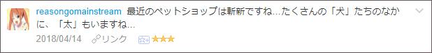 f:id:necozuki299:20180414233303p:plain