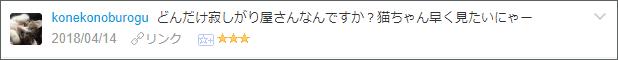 f:id:necozuki299:20180414233311p:plain
