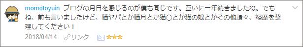 f:id:necozuki299:20180414233357p:plain