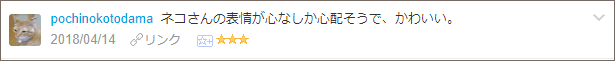 f:id:necozuki299:20180414233401p:plain