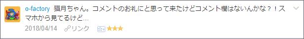 f:id:necozuki299:20180414233406p:plain