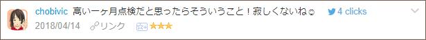 f:id:necozuki299:20180414233414p:plain