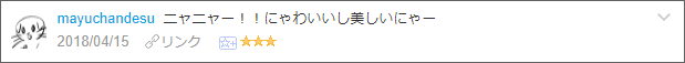 f:id:necozuki299:20180415223509p:plain