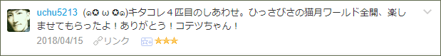 f:id:necozuki299:20180415223512p:plain