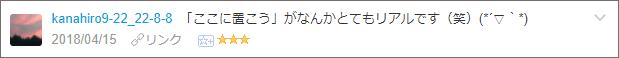 f:id:necozuki299:20180415223518p:plain