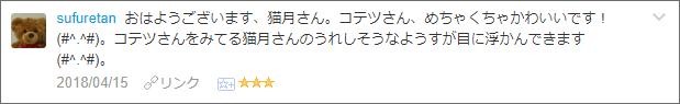f:id:necozuki299:20180415223522p:plain
