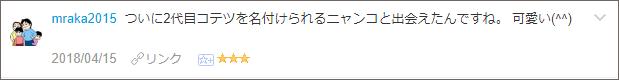 f:id:necozuki299:20180415223524p:plain