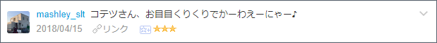 f:id:necozuki299:20180415223531p:plain