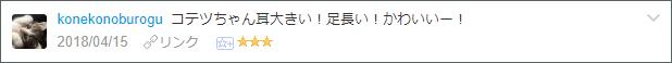 f:id:necozuki299:20180415223534p:plain