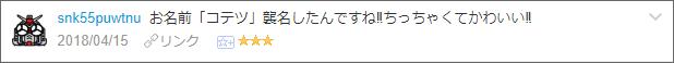 f:id:necozuki299:20180415223542p:plain