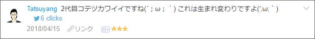 f:id:necozuki299:20180415223543p:plain