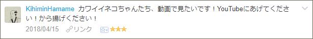 f:id:necozuki299:20180417020937p:plain