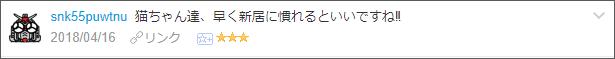 f:id:necozuki299:20180417020957p:plain