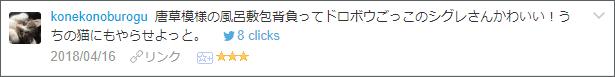 f:id:necozuki299:20180417021015p:plain