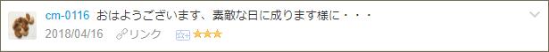 f:id:necozuki299:20180417021043p:plain