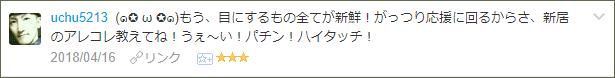 f:id:necozuki299:20180417021051p:plain