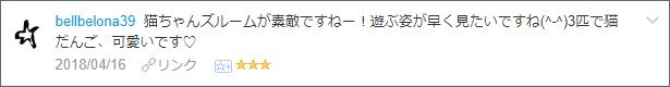 f:id:necozuki299:20180417021100p:plain