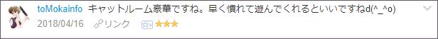f:id:necozuki299:20180417021120p:plain