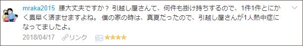 f:id:necozuki299:20180418095952p:plain
