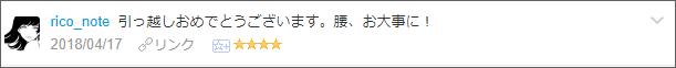 f:id:necozuki299:20180418095955p:plain