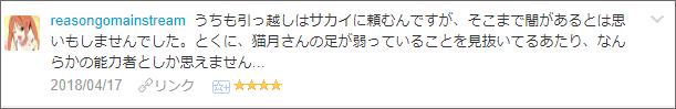 f:id:necozuki299:20180418100003p:plain