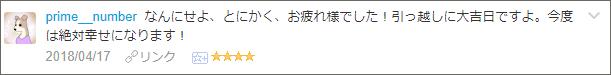 f:id:necozuki299:20180418100010p:plain