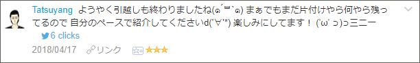 f:id:necozuki299:20180418100015p:plain